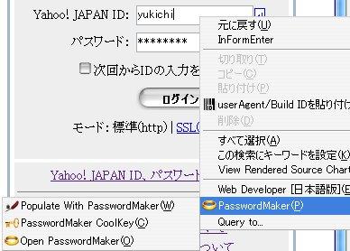 PasswordMaker07.jpg