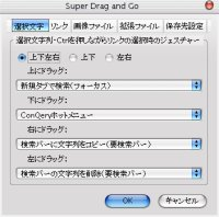 Super DragAndGoの設定